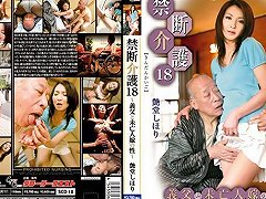 Shihori Endo In Widow Caring For Father In Law